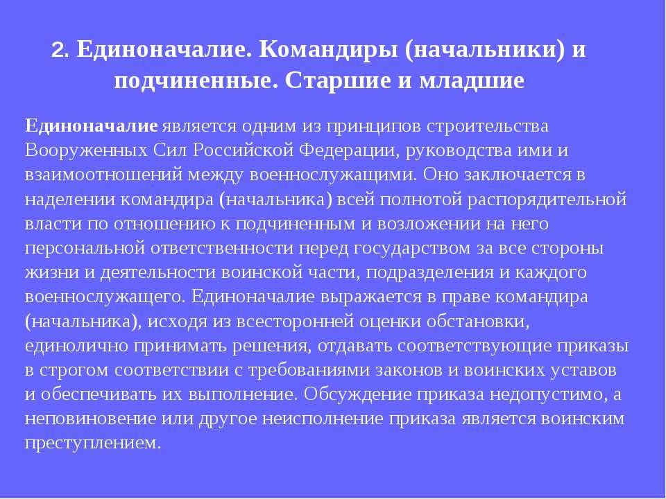 Единоначалие является одним из принципов строительства Вооруженных Сил Россий...