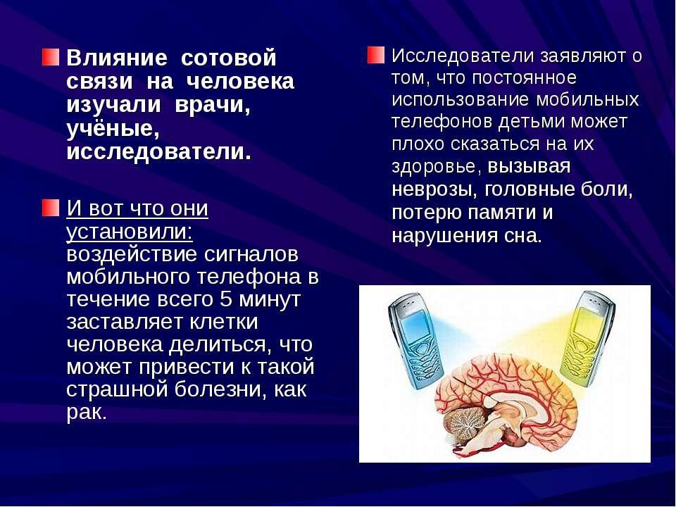 Влияние сотовой связи на человека изучали врачи, учёные, исследователи. И вот...