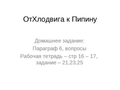 ОтХлодвига к Пипину Домашнее задание: Параграф 6, вопросы Рабочая тетрадь – с...