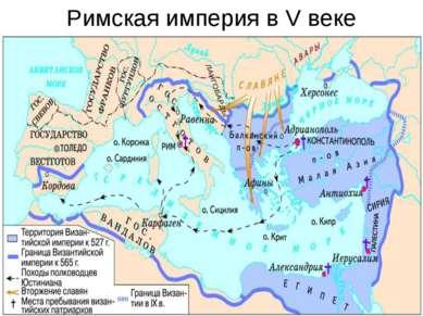 Римская империя в V веке