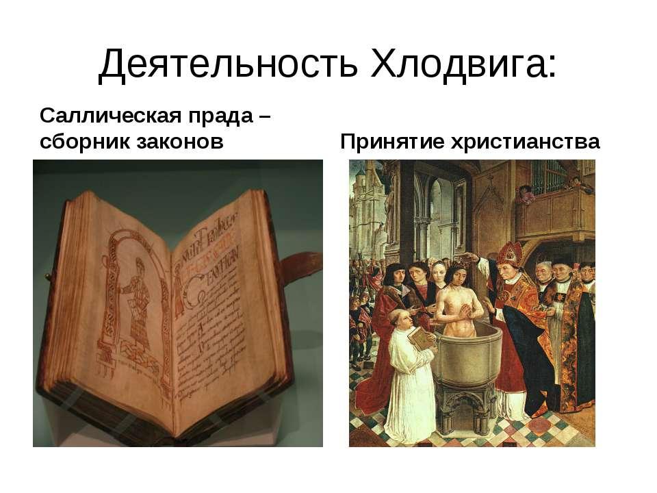 Деятельность Хлодвига: Саллическая прада – сборник законов Принятие христианства