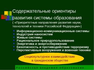 Содержательные ориентиры развития системы образования ( «Приоритетные направл...