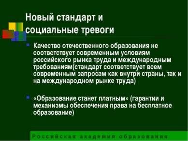 Новый стандарт и социальные тревоги Качество отечественного образования не со...