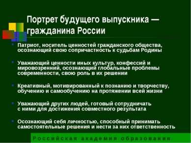 Портрет будущего выпускника — гражданина России Патриот, носитель ценностей г...