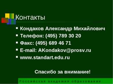Контакты Кондаков Александр Михайлович Телефон: (495) 789 30 20 Факс: (495) 6...