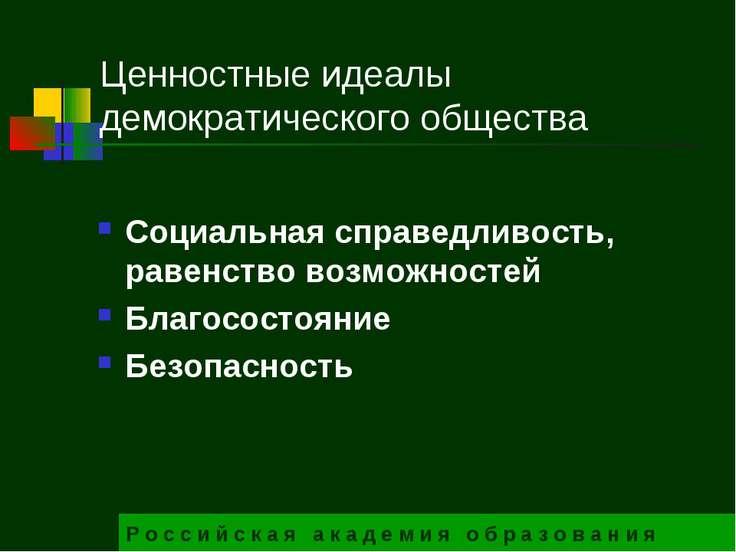 Ценностные идеалы демократического общества Социальная справедливость, равенс...