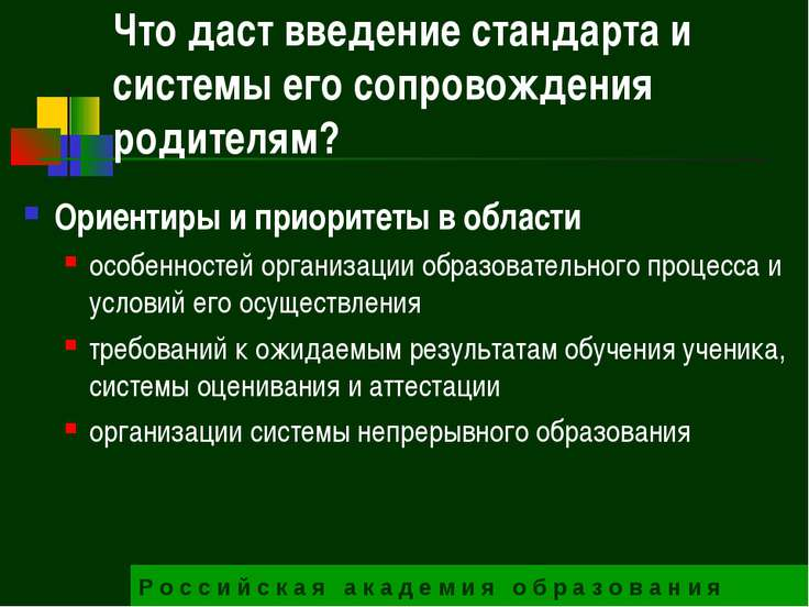 Ориентиры и приоритеты в области особенностей организации образовательного пр...