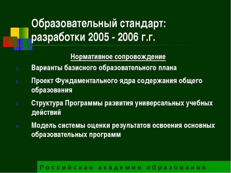 Образовательный стандарт: разработки 2005 - 2006 г.г. Р о с с и й с к а я а к...