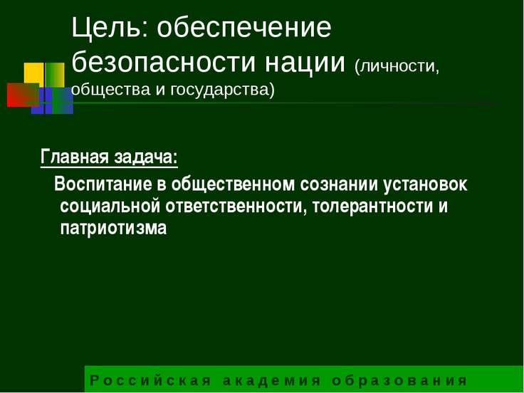 Цель: обеспечение безопасности нации (личности, общества и государства) Главн...