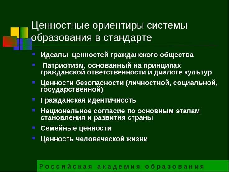 Ценностные ориентиры системы образования в стандарте Идеалы ценностей граждан...