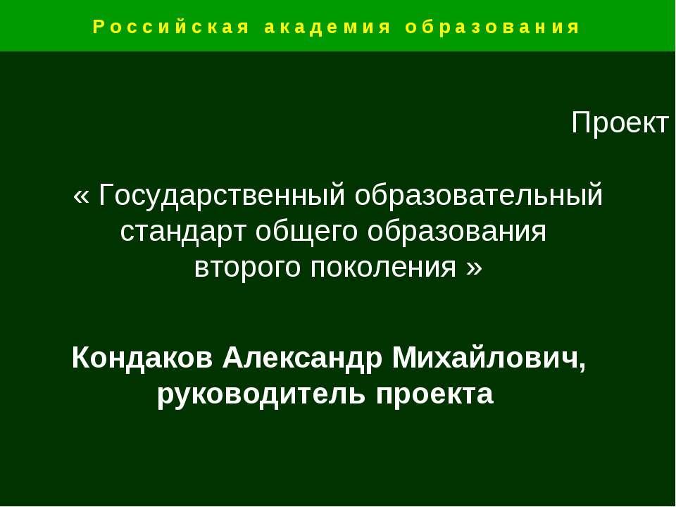 Кондаков Александр Михайлович, руководитель проекта Проект « Государственный ...