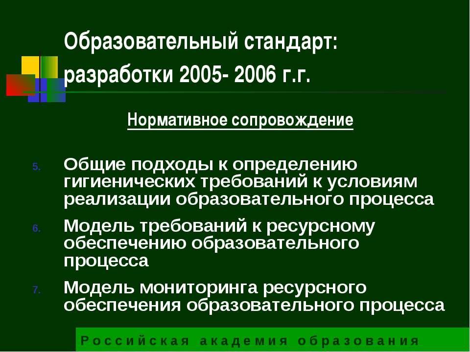 Образовательный стандарт: разработки 2005- 2006 г.г. Р о с с и й с к а я а к ...