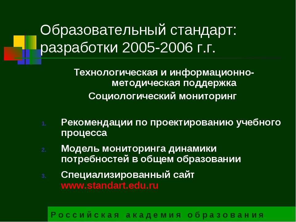 Образовательный стандарт: разработки 2005-2006 г.г. Технологическая и информа...