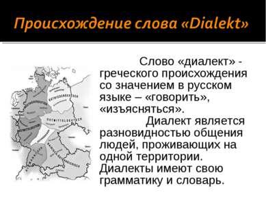 Слово «диалект» - греческого происхождения со значением в русском языке – «го...