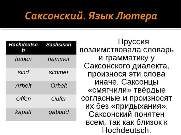 Пруссия позаимствовала словарь и грамматику у Саксонского диалекта, произнося...