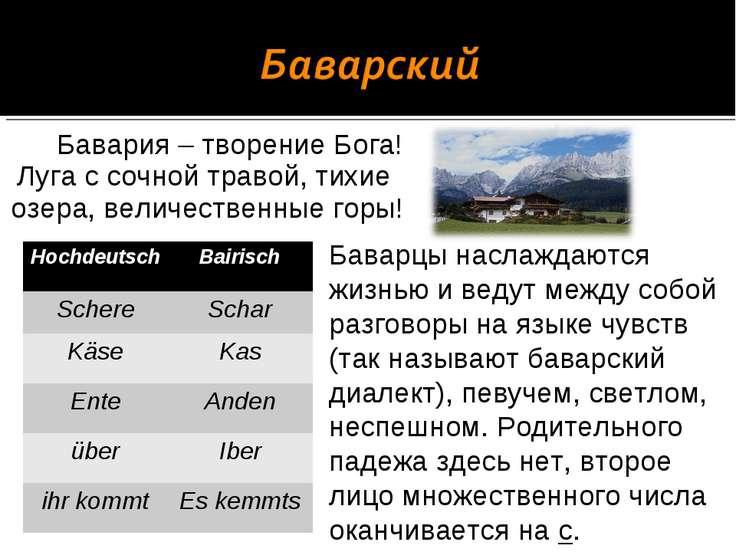 Бавария – творение Бога! Луга с сочной травой, тихие озера, величественные го...