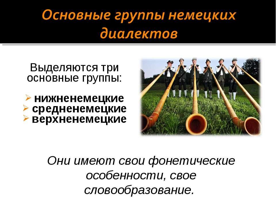 Выделяются три основные группы: нижненемецкие средненемецкие верхненемецкие О...