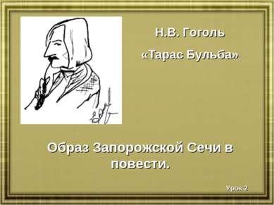 Н.В. Гоголь «Тарас Бульба» Образ Запорожской Сечи в повести. Урок 2