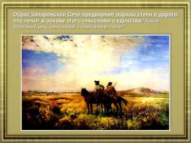 Образ Запорожской Сечи предваряют образы степи и дороги. Что лежит в основе э...