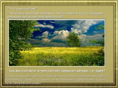 ? Что такое пейзаж? ? Зачитайте описание пейзажа в тексте повести. На что обр...