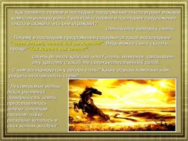 – Как правило, первое и последнее предложение текста играют важную композицио...