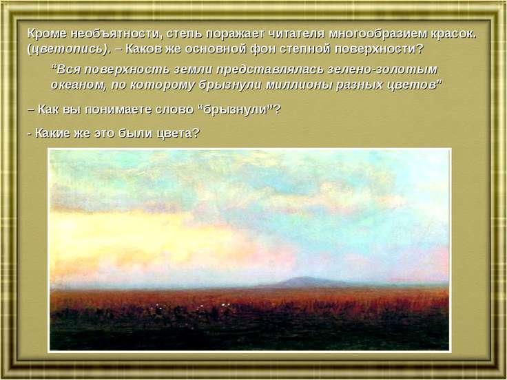 Кроме необъятности, степь поражает читателя многообразием красок. (цветопись)...