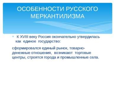 К XVIII веку Россия окончательно утвердилась как единое государство: сформиро...