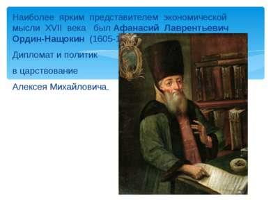Наиболее ярким представителем экономической мысли XVII века был Афанасий Лавр...
