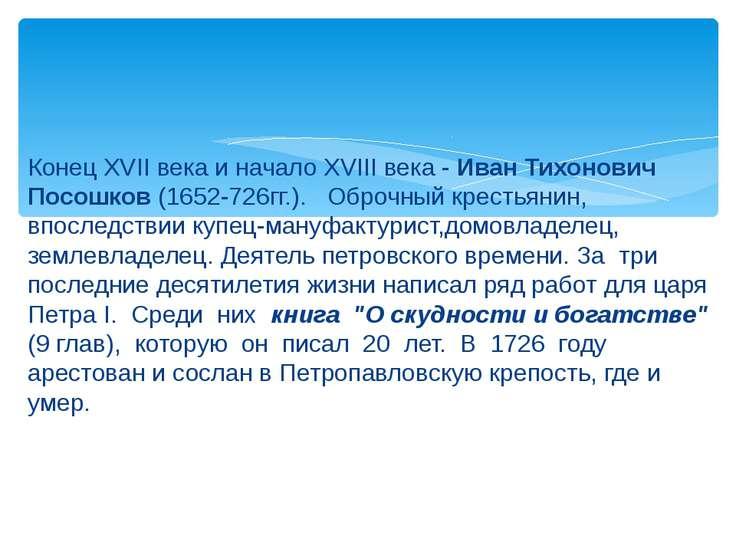 Конец XVII века и начало XVIII века - Иван Тихонович Посошков (1652-726гг.). ...