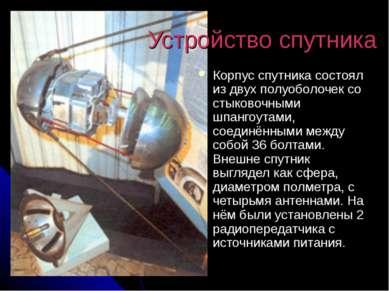 Устройство спутника Корпус спутника состоял из двух полуоболочек со стыковочн...