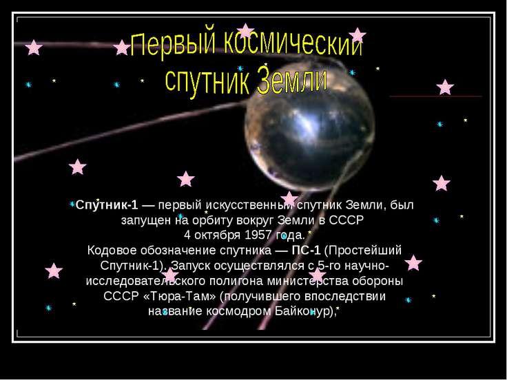 Спутник-1 — первый искусственный спутник Земли, был запущен на орбиту вокруг ...