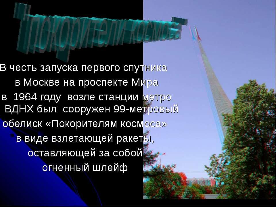 В честь запуска первого спутника в Москве на проспекте Мира в 1964 году возле...
