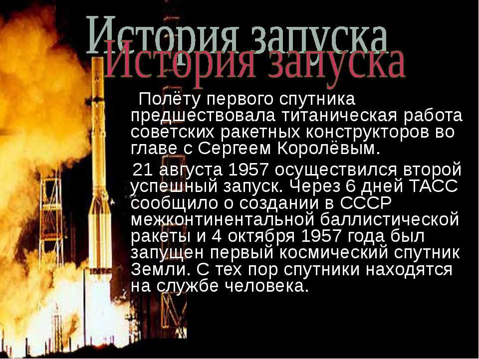 Полёту первого спутника предшествовала титаническая работа советских ракетных...
