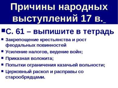Причины народных выступлений 17 в. С. 61 – выпишите в тетрадь Закрепощение кр...