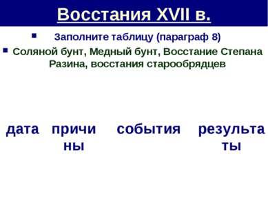 Восстания XVII в. Заполните таблицу (параграф 8) Соляной бунт, Медный бунт, В...