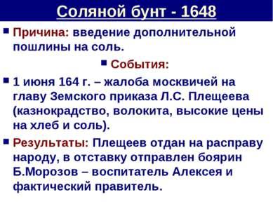 Соляной бунт - 1648 Причина: введение дополнительной пошлины на соль. События...