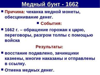Медный бунт - 1662 Причина: чеканка медной монеты, обесценивание денег. Событ...