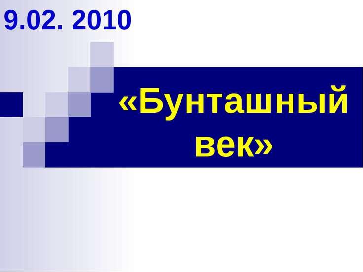 «Бунташный век» 9.02. 2010
