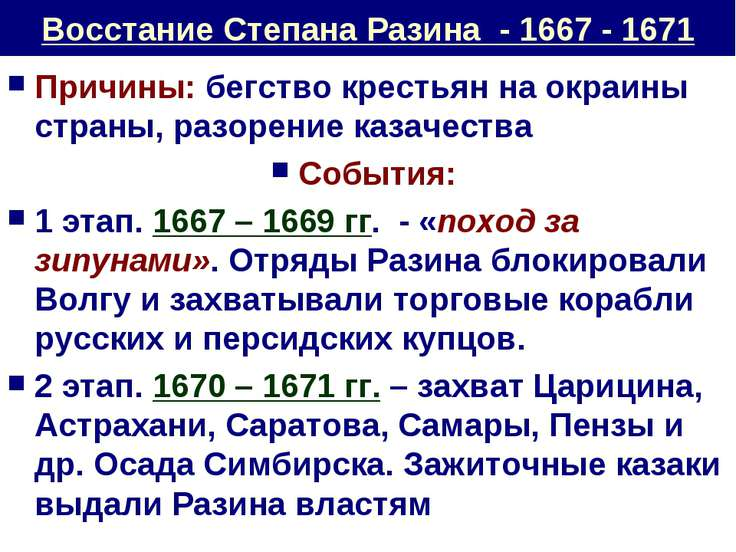 Восстание Степана Разина - 1667 - 1671 Причины: бегство крестьян на окраины с...