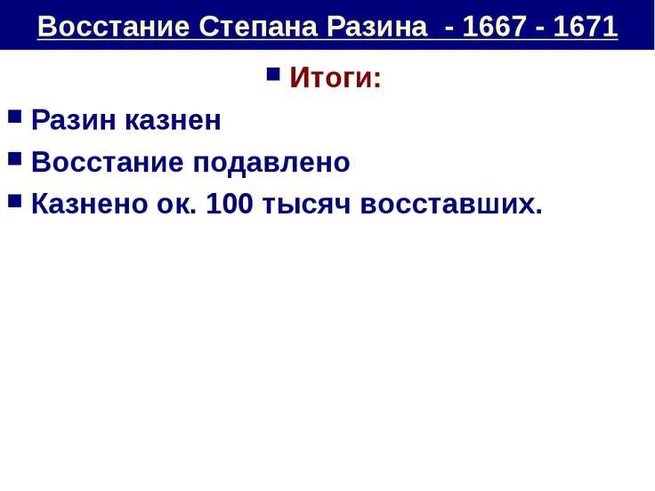 Восстание Степана Разина - 1667 - 1671 Итоги: Разин казнен Восстание подавлен...