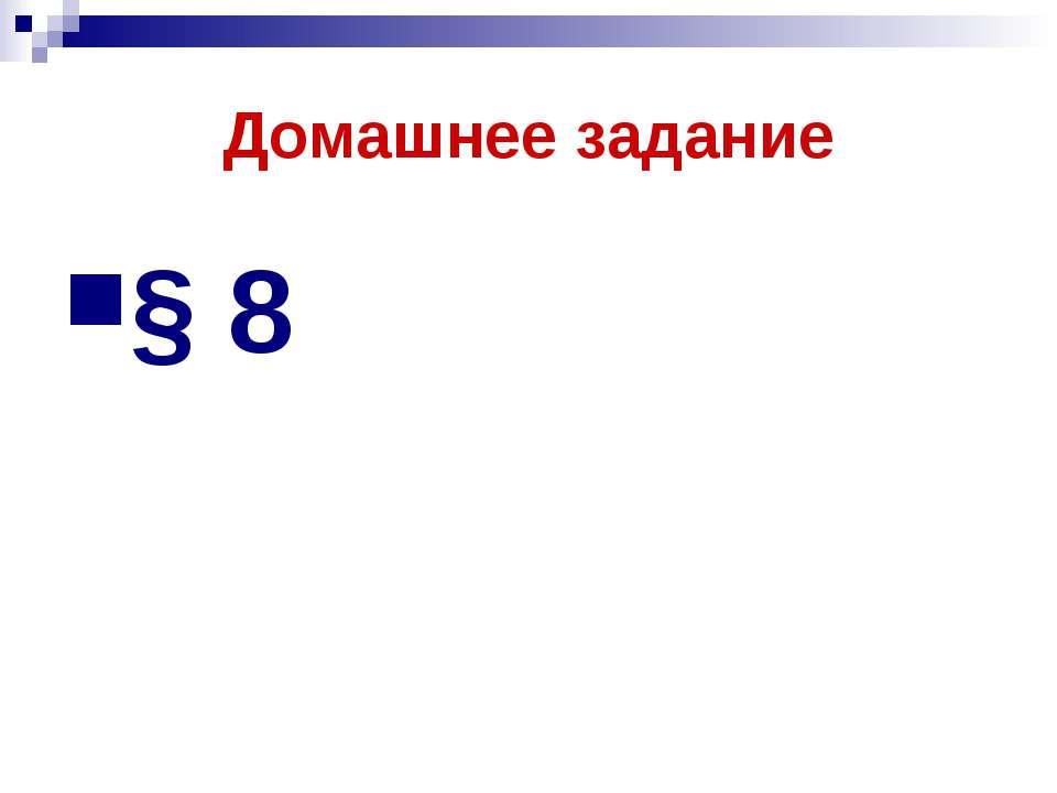 Домашнее задание § 8