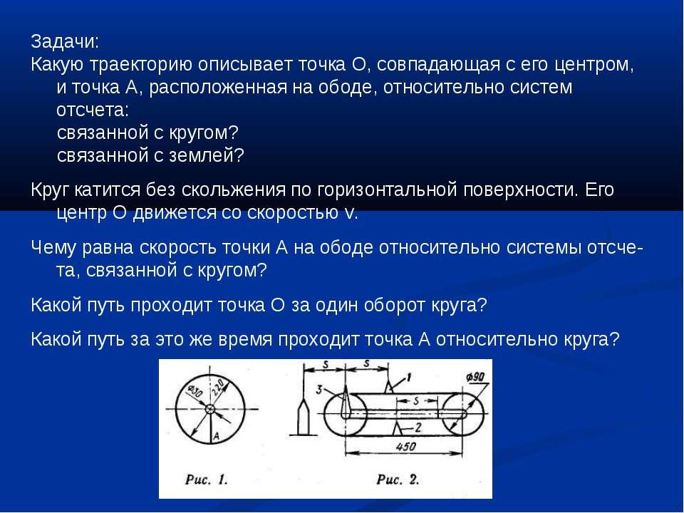 Задачи: Какую траекторию описывает точка О, совпадающая с его центром, и точк...