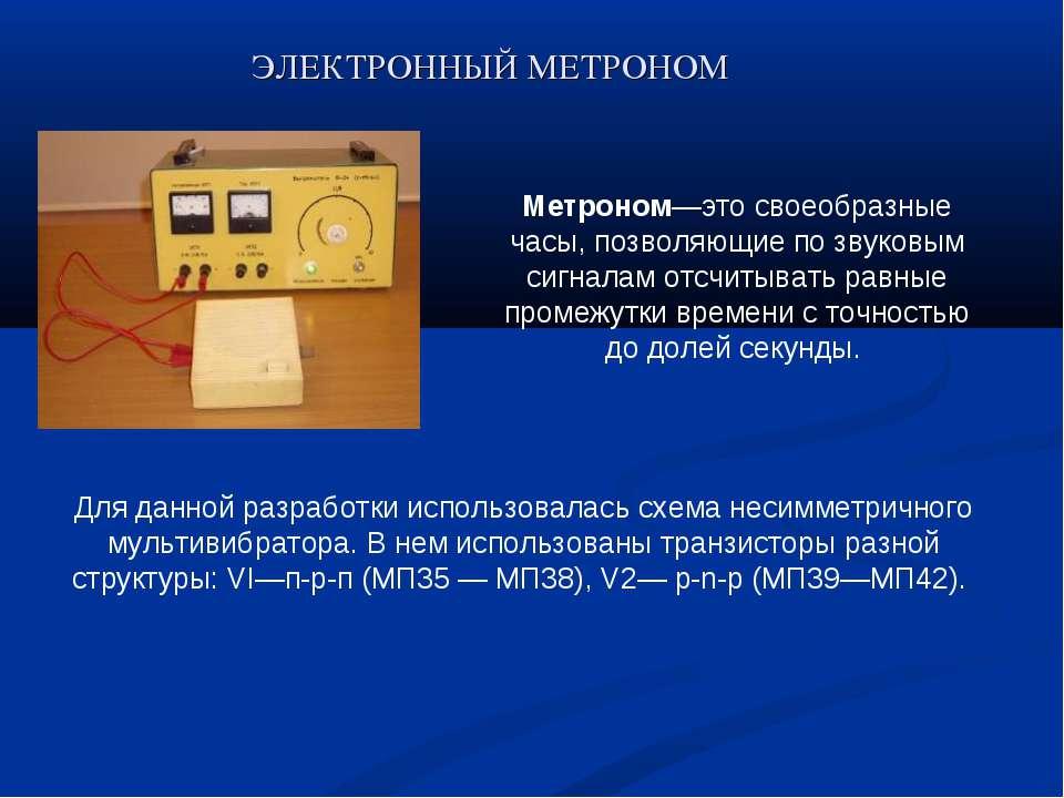 ЭЛЕКТРОННЫЙ МЕТРОНОМ Метроном—это своеобразные часы, позволяющие по звуковым ...