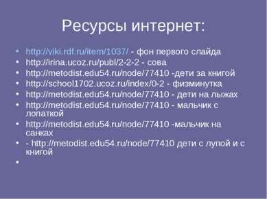 Ресурсы интернет: http://viki.rdf.ru/item/1037/ - фон первого слайда http://i...