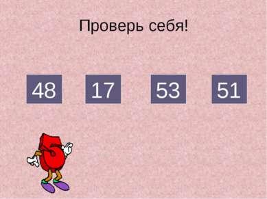 Проверь себя! 48 17 53 51