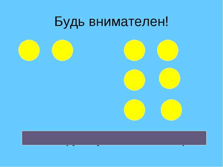 Будь внимателен! Число кругов увеличилось в 3 раза.