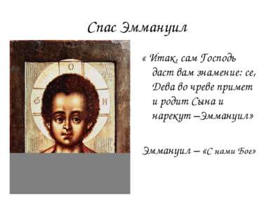 Спас Эммануил « Итак, сам Господь даст вам знамение: се, Дева во чреве примет...