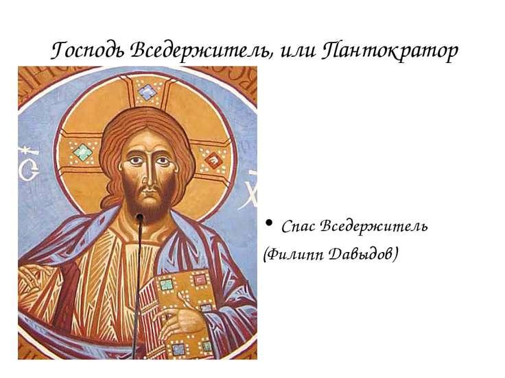 Господь Вседержитель, или Пантократор Спас Вседержитель (Филипп Давыдов)