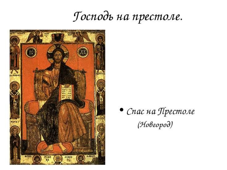 Господь на престоле. Спас на Престоле (Новгород)