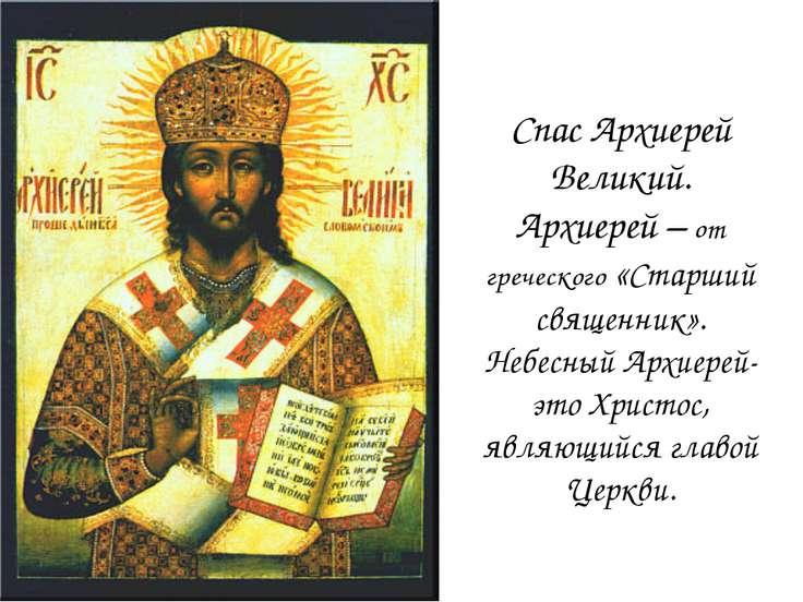 Спас Архиерей Великий. Архиерей – от греческого «Старший священник». Небесный...